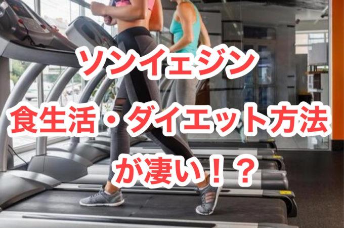 ソンイェジン 食生活 ダイエット トレーニング