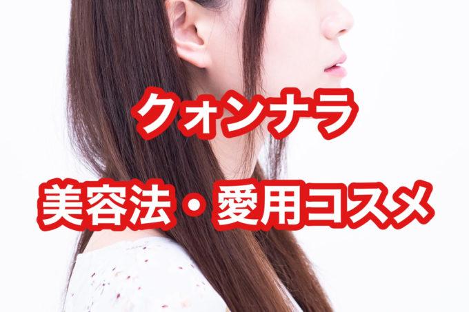 クォンナラ 美容法 愛用コスメ