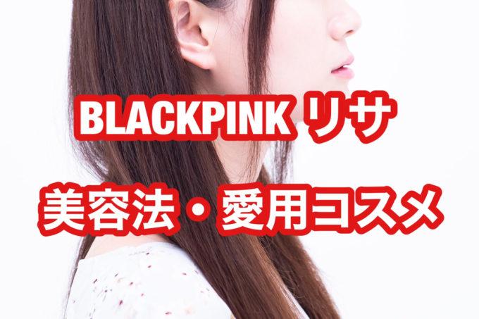 blackpink リサ 美容法 愛用コスメ