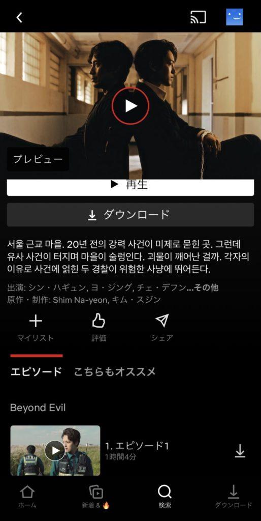 怪物 韓国ドラマ Netflix