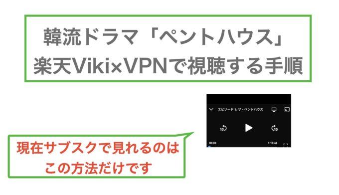 ペントハウス 韓流ドラマ 楽天viki vpn