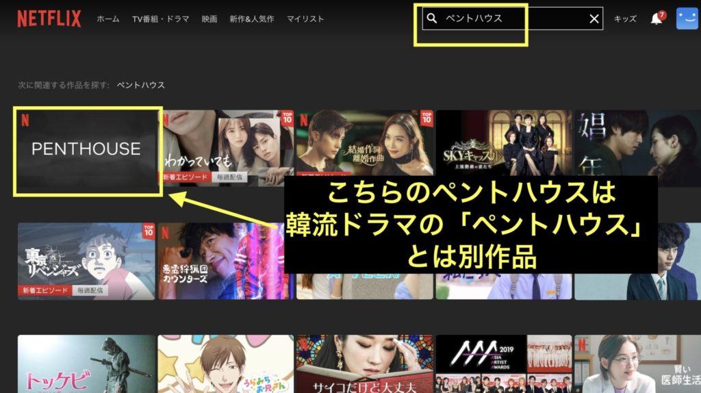ペントハウス 韓流ドラマ Netflix