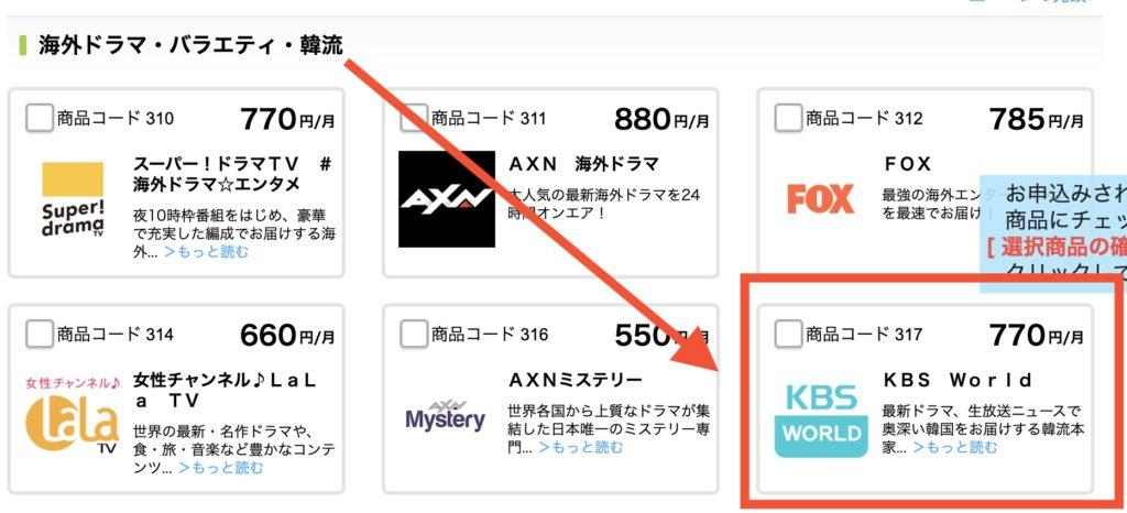 KBS歌謡祭 2021 視聴方法