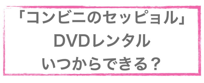 コンビニのセッピョル dvd tsutaya レンタル