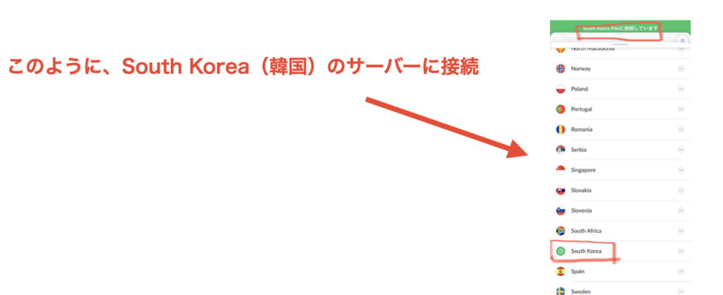 VPN 韓国