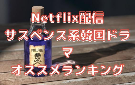 Netflix 韓国ドラマ おすすめ サスペンス