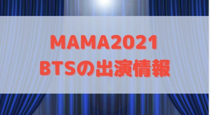 mama 2021 bts