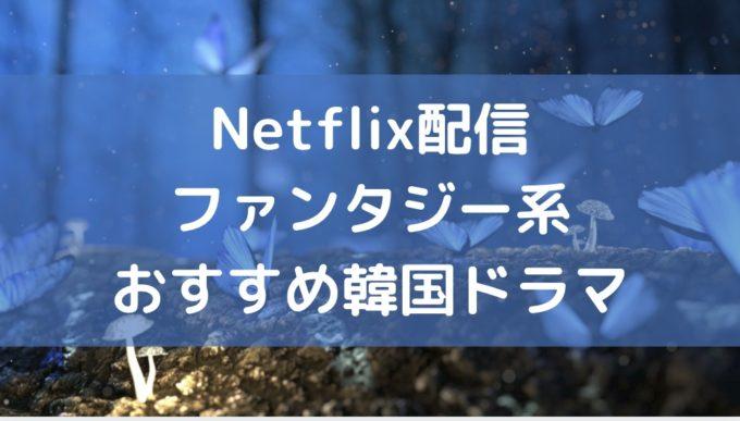 Netflix 韓国ドラマ おすすめ ファンタジー