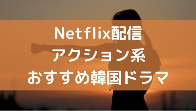 Netflix 韓国ドラマ おすすめ アクション