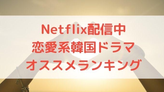 韓国ドラマ Netflix 恋愛