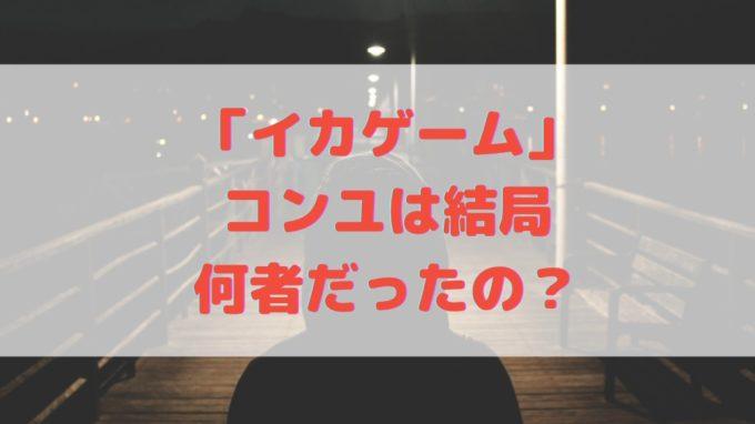 イカゲーム コンユ 何者